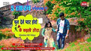 Download New Khortha HD Video Song 2018 || फुल देले प्यार होवे || top hit khortha video song 2018 Video