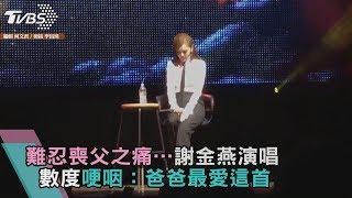 Download 難忍喪父之痛…謝金燕演唱數度哽咽:爸爸最愛這首 Video