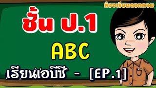 Download ภาษาอังกฤษ ป.1 - บทที่ 1 : เพลง abc ″เรียนรู้เอบีซี″ [สื่อแท็บเล็ต ป.1] Video