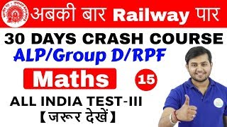 Download 11:00 AM - Railway Crash Course | Maths by Sahil Sir | Day #15 | All India Test- III Video