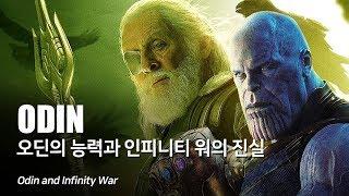 Download 마블 오딘의 미친 능력과 타노스와의 소름끼치는 관계 Video