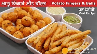 Download Navratri vrat ka khana | आलू फिंगर्स और बॉल । Farali Potato Fingers & Balls Video