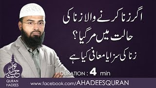 Best Ever Bayan-Aurat Our Marad Ne ZIna Kia To Maulana Tariq Jameel