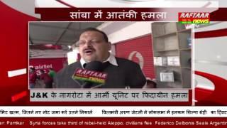 Download Terrorists attack Army unit in Nagrota near Jammu |Raftaar News Video