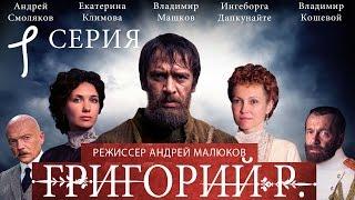 Download Григорий Р. - 1 серия / 2014 / Сериал / HD 1080p Video