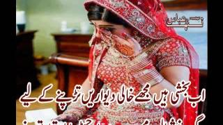 Download Very Very Sad Urdu Poetry - Hath me lagakar mahendi - Tanha Abbas - Voice Rj haiya Khan Video