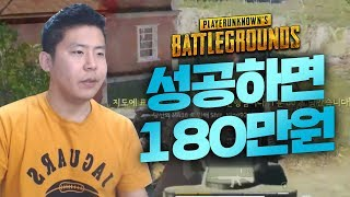 Download 성공하면 180만원! 철구+지혜 부부듀오 역대급 미션 1명 남겨놓고 팀킬..?! (17.11.17-5) :: BattleGround Video