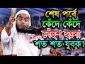 Download New Bangla Waz 2019 Mawlana Hafizur Rahman Siddiki Kuakata Video