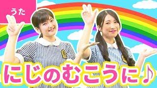 Download 【♪うた】にじのむこうに〈振り付き〉【手あそび・こどものうた】Japanese Children's Song, Nursery Rhymes & Finger Plays Video