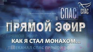 Download ПРЯМОЙ ЭФИР. КАК Я СТАЛ МОНАХОМ... Video