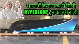 Download India To Very Soon Get its FIRST Hyperloop Train | Which State will Get the first Hyperloop Train ? Video