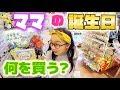 Download 小学生に2000円渡したらママの誕生日プレゼント何を買う?ママの反応は? Video