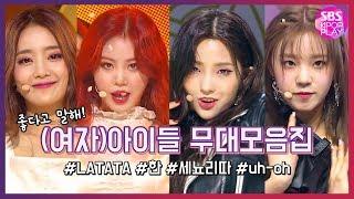 Download [SBS KPOP 스페셜] (여자)아이들 무대모음.ZIP 《#LATATA #한 #세뇨리따 #uh-oh》 Video