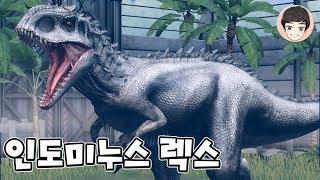Download 혼종 공룡도 전설이 있다?! 인도미누스 렉스 도전! [쥬라기월드 6화] Video