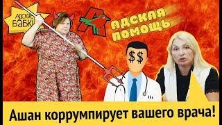 Download Ашан коррумпирует врачей | Расследование: лекарства от здоровья Video