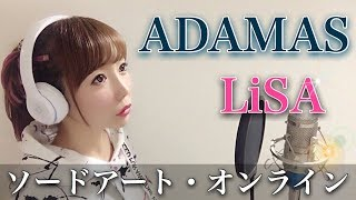 Download ADAMAS/LiSA【フル歌詞付き】-cover(アニメ『ソードアート・オンライン アリシゼーション』主題歌)(アダマス/リサ/Sword Art Online/SAO) Video