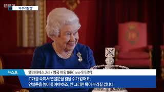"Download 황금 마차에 왕관…엘리자베스 2세 ""끔찍했다"" Video"