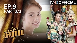 Download แสงเทียน SangTian EP.9 ตอนที่ 3/3 | 01-12-59 | TV3 Official Video