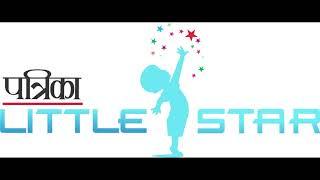Download Patrika Little Star Cafe: 22nd October 2018 Video
