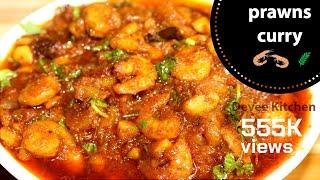 Download Prawns Curry || Spicy Andhra Style Prawns Curry || Yummy Prawn Masala Curry || Devee Kitchen Video