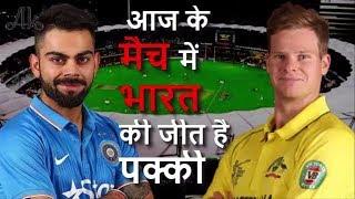 Download आज के मैच में भारत की जीत है पक्की जानिए कैसे...... Video