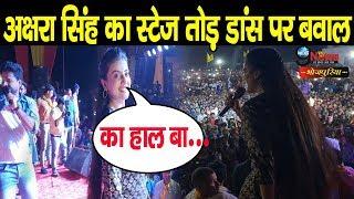 Download भोजपुरिया क्वी न अक्षरा सिंह ने फरीदाबाद में लटके – झटके से मचाया धमाल || Akshara Singh Video