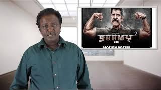 Download Saamy 2 Review - Samy 2 - Vikram, Hari, Keerthy Suresh - Tamil Talkies Video