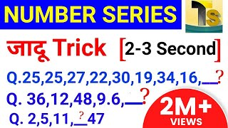 Download Railway group D, Alp, Reasoning online class //number Series short trick // Video