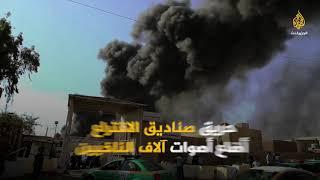 Download من يقف وراء حرائق المؤسسات الحكومية في العراق؟ Video