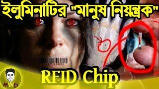 Download ইলুমিনাতি/ইলুমিনাটি-র RFID Chip | মানুষকে ইচ্ছামত কন্ট্রোল করার নীল নকশা | Mystery With DEBOBROTO Video