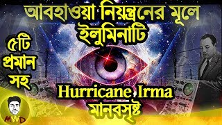 Download ইলুমিনাতি/ইলুমিনাটি আবহাওয়াকে নিয়ন্ত্রন করছে|Weather Modification Illuminati Bangla|MysteryWithDEBOB Video