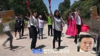Download 김재철 결별 프로포즈 Video