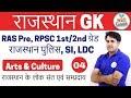 Download 8:00 PM | Rajasthan Arts and Culture by Devanda Sir | Day-4 | राजस्थान के लोक संत एवं सम्प्रदाय Video