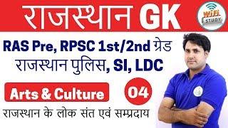 Download 8:00 PM   Rajasthan Arts and Culture by Dewanda Sir   Day-4   राजस्थान के लोक संत एवं सम्प्रदाय Video