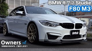 Download 【Owners 015】F80 M3:スタディお客様のBMWをご紹介! Video