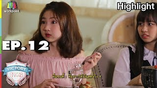 Download candid สุดโหด หลอกคุณไข่ และน้องเจน กินกระต่าย !! | EP.12 | Victory BNK48 Video