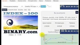 Download INDEX - 100 Binary Video