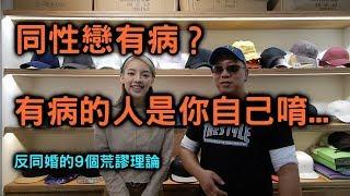 Download 靠北!反同婚人士的荒謬理由XD-#內有工商(綱田繡) Video