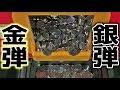 Download 【連射でアタック】金弾、銀弾ってこんなに強いの?ww内部良すぎ・・・【メダルゲーム】 Video