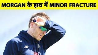 Download Warm-up मैच से पहले चोटिल हुए England के कप्तान Eoin Morgan   #CWC2019 Video