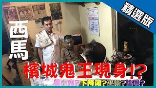 Download 876世界第一等 馬來西亞 檳城鬼王 ((精彩回顧)) Video
