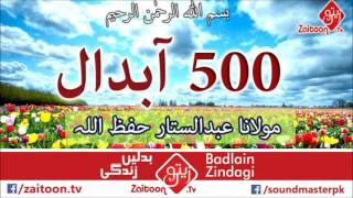 Download 500 Abdaal - Molana Abdus Sattar Video