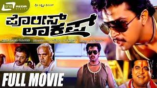 Download Police Lockup- ಪೋಲಿಸ್ ಲಾಕಪ್|Kannada Full HD Movie| FEAT. Arjun Sarja, Thyagarajan, Kavya Video