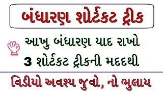 Download Bandharan Shortcut tricks   Constitution of India in Gujarati short tricks   GPSC online lecture Video