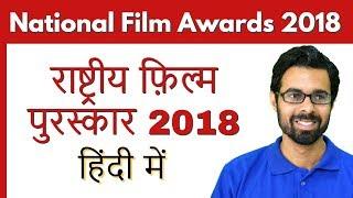Download National Film Awards 2018 | Complete Information हिंदी में Video