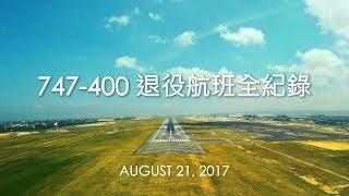 Download EVA AIR 長榮航空 - 747-400退役航班全紀錄 The Last Journey of 747-400 Video