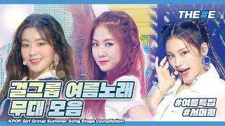 Download 🍉상큼청량🍉걸그룹 여름노래 썸머송 무대 모음 I KPOP Girl Group Summer Song Stage Compilation Video