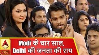 Download मोदी सरकार के चार साल, देखिए- दिल्ली की जनता की राय | ABP News Hindi Video