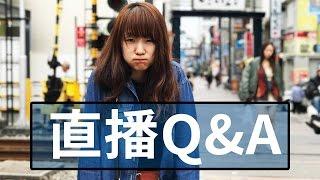 Download 【直播Q&A】第一次的親嘴是在哪裏?我們吵架怎麽和好? Video
