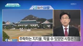 Download '박근혜' 지지율 4%…탄핵 정국 민심은 어디로? Video